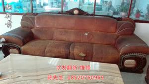 白云区家庭沙发翻新1