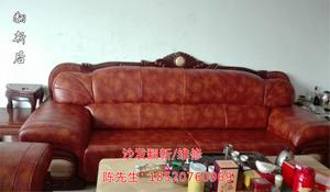 白云区家庭沙发翻新